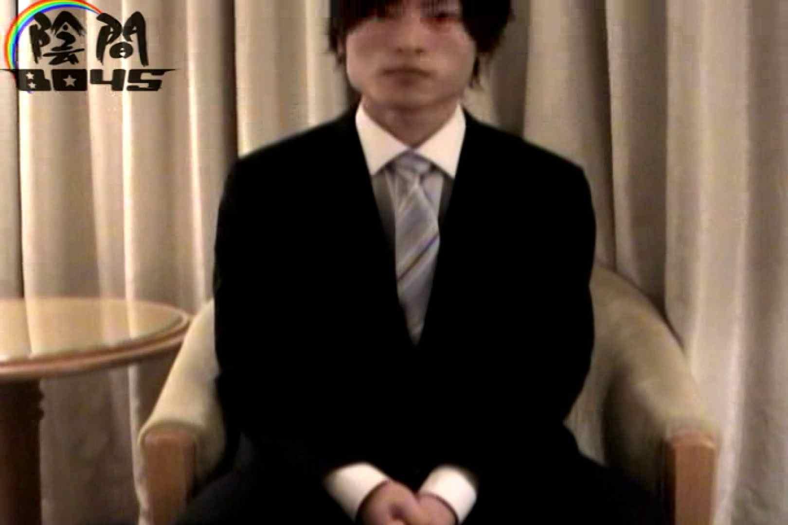 陰間BOYS~IKEMEN Interview~01  面接 | 学生 ゲイエロビデオ画像 11連発 1