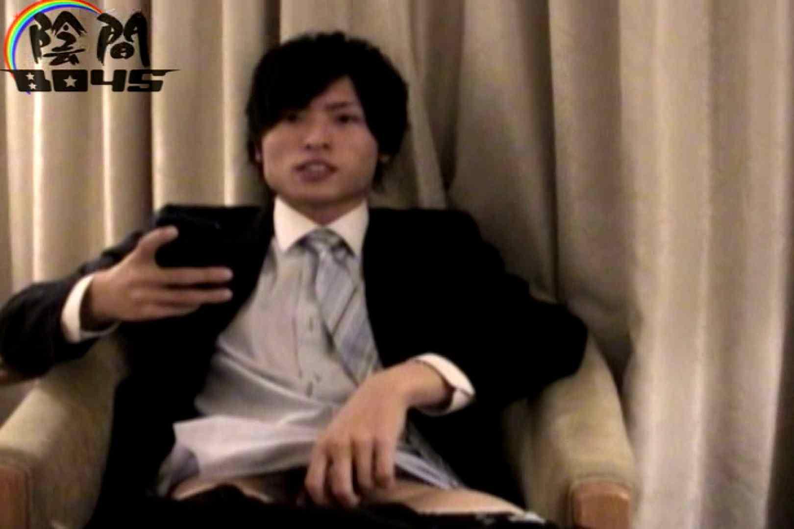 陰間BOYS~IKEMEN Interview~01  面接 | 学生 ゲイエロビデオ画像 11連発 8